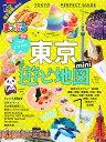 まっぷる東京遊ビ地図mini (まっぷるマガジン)