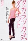【要是books】takarazuka式减肥 [紫吹淳][【ブックスなら】タカラヅカ式ダイエット [ 紫吹淳 ]]