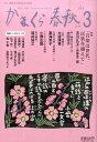 かまくら春秋(No.551)