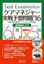 ケアマネジャー実戦予想問題('16) [ 晶文社 ]
