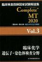 臨床検査技師国家試験解説集 Complete MT 2020 Vol.3 臨床化学/遺伝子 染色体検査分野 日本医歯薬研修協会