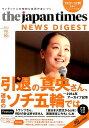ジャパンタイムズ・ニュースダイジェスト(Vol.66(2017.5)) 特集:引退の真央さん、運命の