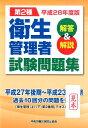 第2種衛生管理者試験問題集(平成28年度版) [ 中央労働災害防止協会 ]