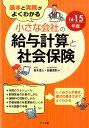 基本と実務がよくわかる小さな会社の給与計算と社会保険(14-15年版) [ 青木茂人 ]