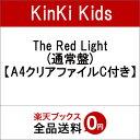 【先着特典】The Red Light (通常盤) (A4クリアファイルC付き) [ KinKi Kids ] - 楽天ブックス