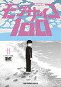 モブサイコ100 11 (裏少年サンデーコミックス) ONE
