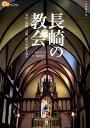 長崎の教会 平戸、長崎、五島、祈りの地を巡る (楽学ブックス) [ 吉田さらさ ]