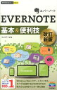 EVERNOTE基本&便利技改訂新版 (今すぐ使えるかんたんmini) [ リンクアップ ]