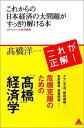 【送料無料】これからの日本経済の大問題がすっきり解ける本 [ 高橋洋一(経済学) ]