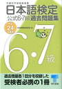 日本語検定公式6・7級過去問題集(平成24年度版) [ 日本語検定委員会 ]