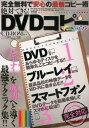 絶対できる!DVDコピーマニュアル