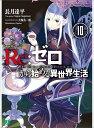Re:ゼロから始める異世界生活10 [ 長月 達平 ]
