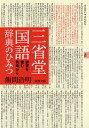 三省堂国語辞典のひみつ 辞書を編む現場から (新潮文庫) [ 飯間 浩明 ]