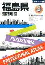 福島県道路地図6版