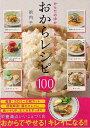【バーゲン本】おからレシピ100 [ 浜内 千波 ]