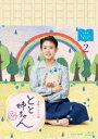 連続テレビ小説 とと姉ちゃん 完全版 Blu-ray BOX2【Blu-ray】 [ 高畑充希 ]