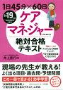 1日45分×60日ケアマネジャー絶対合格テキスト2019年版 [ 井上 善行 ]