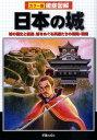徹底図解日本の城 城の歴史と構造、城をめぐる英雄たちの戦略・戦術 [ 中井均 ]