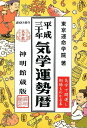 気学運勢暦(平成30年) [ 東京運命学院 ]