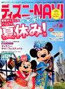 ディズニーNAVI'16夏休みspecial どちらのパークでも水・水・水!!東京ディズニーリゾ (1週間mook) [ 講談社 ]