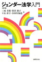 ジェンダー法学入門〔第2版〕 (法律文化ベーシック・ブックス) [ 三成美保 ]