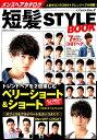 メンズヘアカタログ短髪STYLE BOOK (COSMIC ...