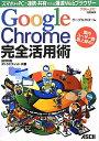 【送料無料】Google Chrome完全活用術 [ 田口和裕 ]