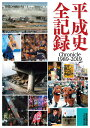 平成史全記録 [ 毎日新聞出版平成史編集室 ]