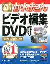 今すぐ使えるかんたんビデオ編集&DVD作り [ リンクアップ ]