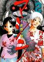 マシラー殺戮の村ー(VOL.2) (チャンピオンREDコミックス) 内水融