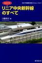 徹底詳解リニア中央新幹線のすべて [ 川島令三 ]
