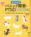 よくわかるパニック障害・PTSD 突然の発作と強い不安から、自分の生活をとり戻す (セレクトbook