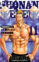 SHONANセブン(11) (少年チャンピオンコミックス) [ 藤沢とおる ]