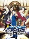 逆転裁判〜その「真実」、異議あり!〜 Blu-ray BOX 2(完全生産限定版)【Blu-ray】 [ 梶裕貴 ]