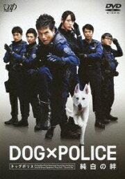 DOG×POLICE 純白の絆 [ <strong>市原隼人</strong> ]