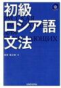 初級ロシア語文法 [ 黒田竜之助 ]