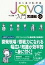 スッキリわかるJava入門(実践編)第2版 [ 中山清喬 ]