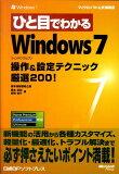 ひと目でわかるWindows 7操作&設定テクニック厳選200! [ 橋本和則 ]