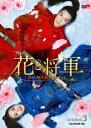 花と将軍〜Oh My General〜 DVD-BOX3 [ マー・スーチュン ]