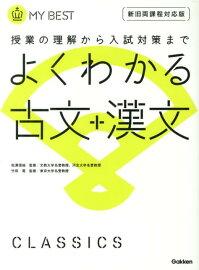 ... もすっきり古文漢文中学1~3年 : 中学 数学 証明問題 : 中学