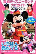子どもといく東京ディズニーランドナビガイド(2013-2014)