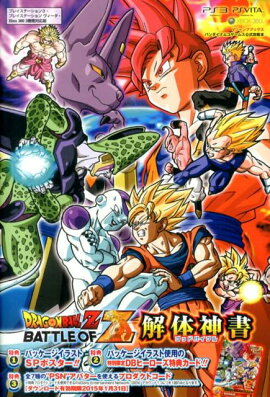 DRAGONBALL��Z��BATTLE��OF��Z�����