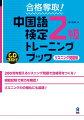合格奪取!中国語検定2級トレーニングブック(リスニング問題編)
