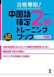 中国語検定2級トレーニングブック リスニング問題編