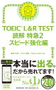 TOEIC L&R TEST 読解特急2 スピード強化編 神崎正哉/TEX加藤/Danie