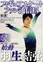 フィギュアスケートファン通信(15)