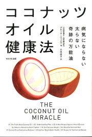 ココナッツオイル健康法/ブルース・ファイフ