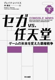 セガ vs. 任天堂 下 ゲームの未来を変えた覇権戦争 [ ブレイク・J・ハリス ]