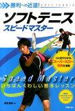 ソフトテニススピードマスター [ 西田豊明 ]