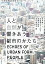 人と自然が響きあう都市のかたち 札幌国際芸術祭2014ドキュメント [ 坂本龍一 ]